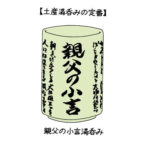 日本いかにも土産物考~湯呑み編~