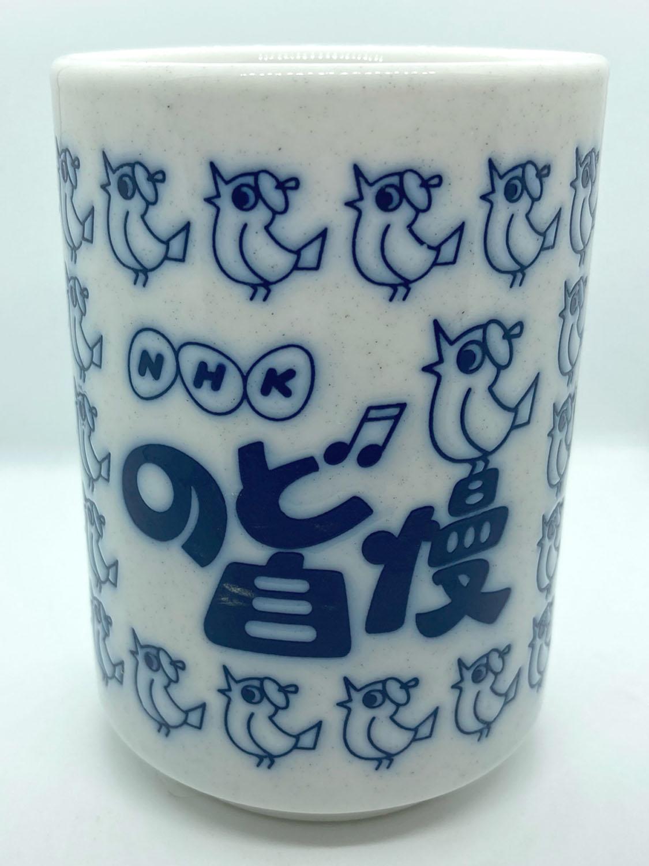 友人のNHK土産、のど自慢湯呑み。キャラクターの鳥がかわいくあしらわれていて、もらってうれしい湯呑みの一つ