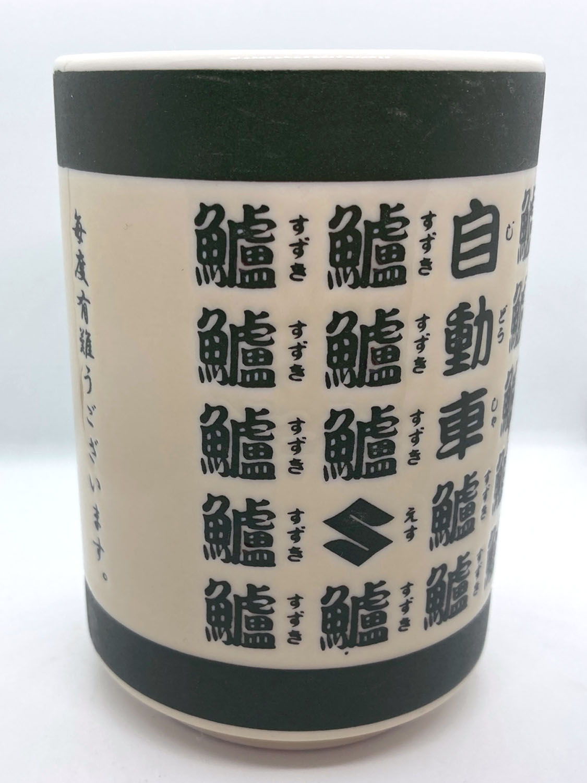浜松にあるスズキ歴史館で入手した湯呑み。魚編の漢字が並ぶ定番の寿司湯呑みの柄で、全部鱸(スズキ)になっている