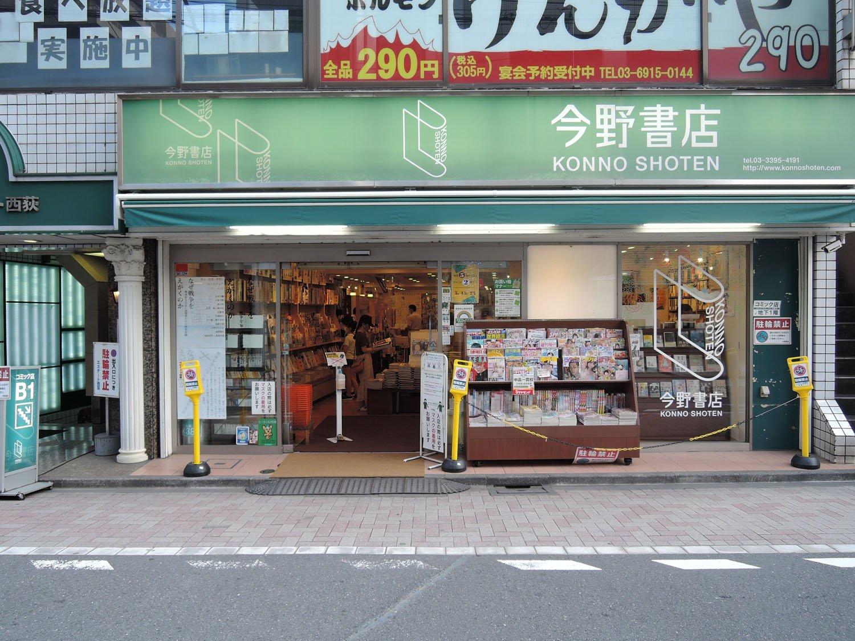 今野書店写真1