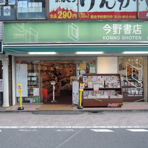 駅から徒歩1分。西荻窪の『今野書店』には誰にもうれしい「普通」がある。