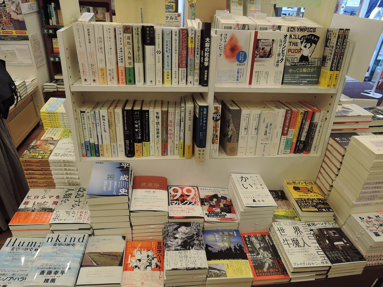 人文書の新刊平台。『今野書店』に来たらまずここへという人も多い(私もそう)。