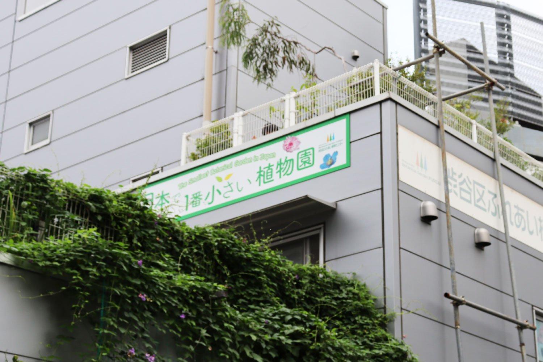 「日本で1番小さい植物園」の看板。