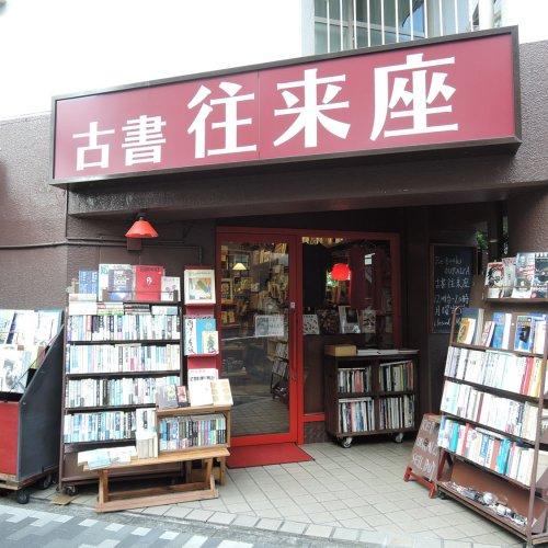 雑司が谷『古書往来座』は、いつも何かが過剰……。愛と笑いの不思議な古書店