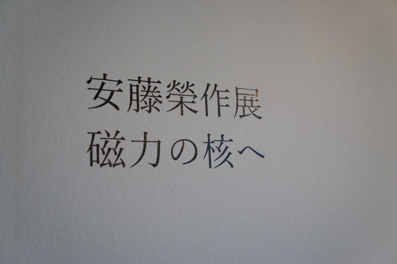 スペースの入り口には、企画展示ごとにタイトルが表示される。