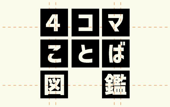 4コマことば図鑑