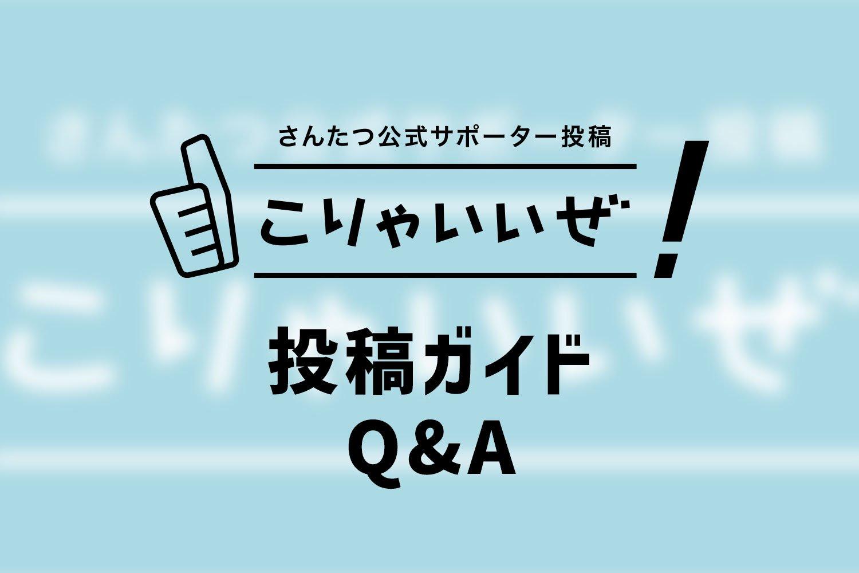 「こりゃいいぜ!」投稿ガイド・Q&A