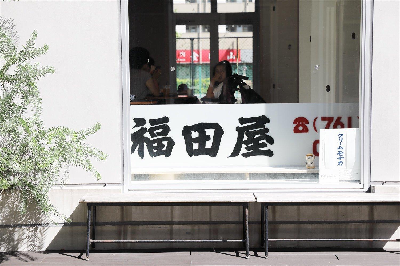 「福田屋」の看板も健在。「懐かしい」と喜びの声が。