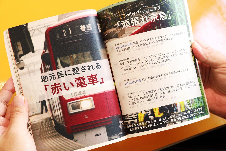 茨田さんらの企画をまとめた自作の本。