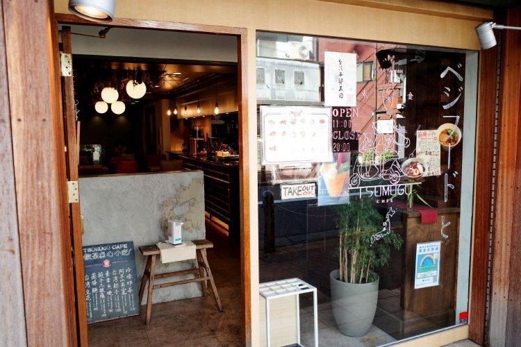 台湾早餐天国/TSUMUGU CAFE(タイワン ザオツァン テンゴク/ツムグカフェ)