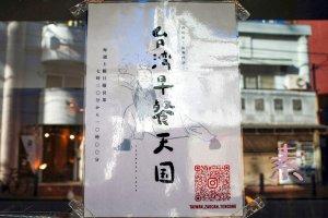 台灣早餐天国/TSUMUGU CAFÉ