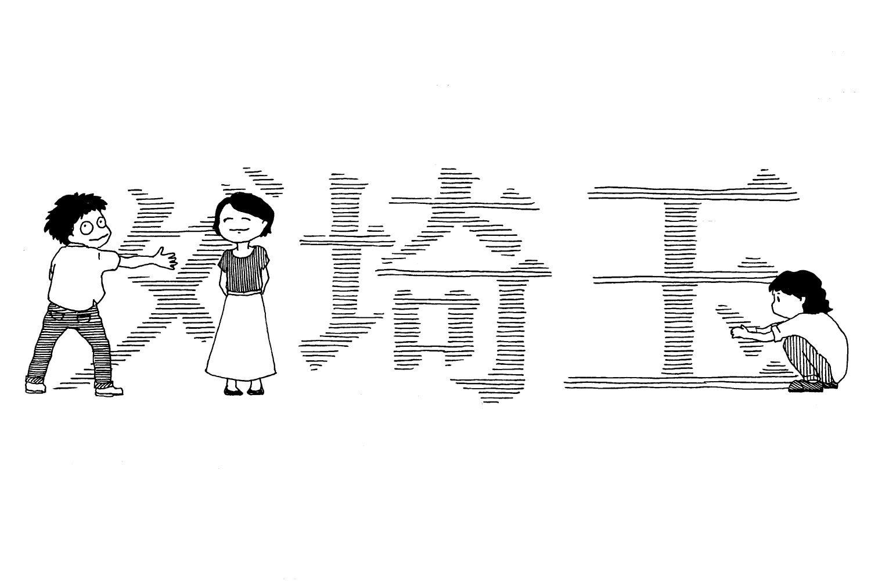 """""""ダ埼玉""""ブルース"""