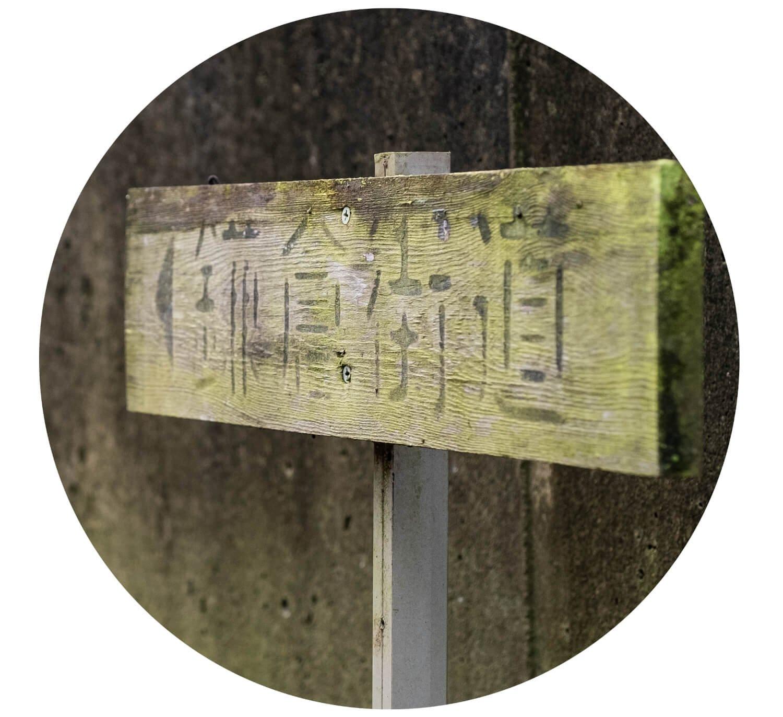 要所には地元有志による道標が。