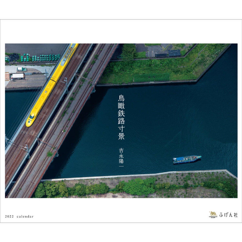 ふげん社空鉄カレンダー