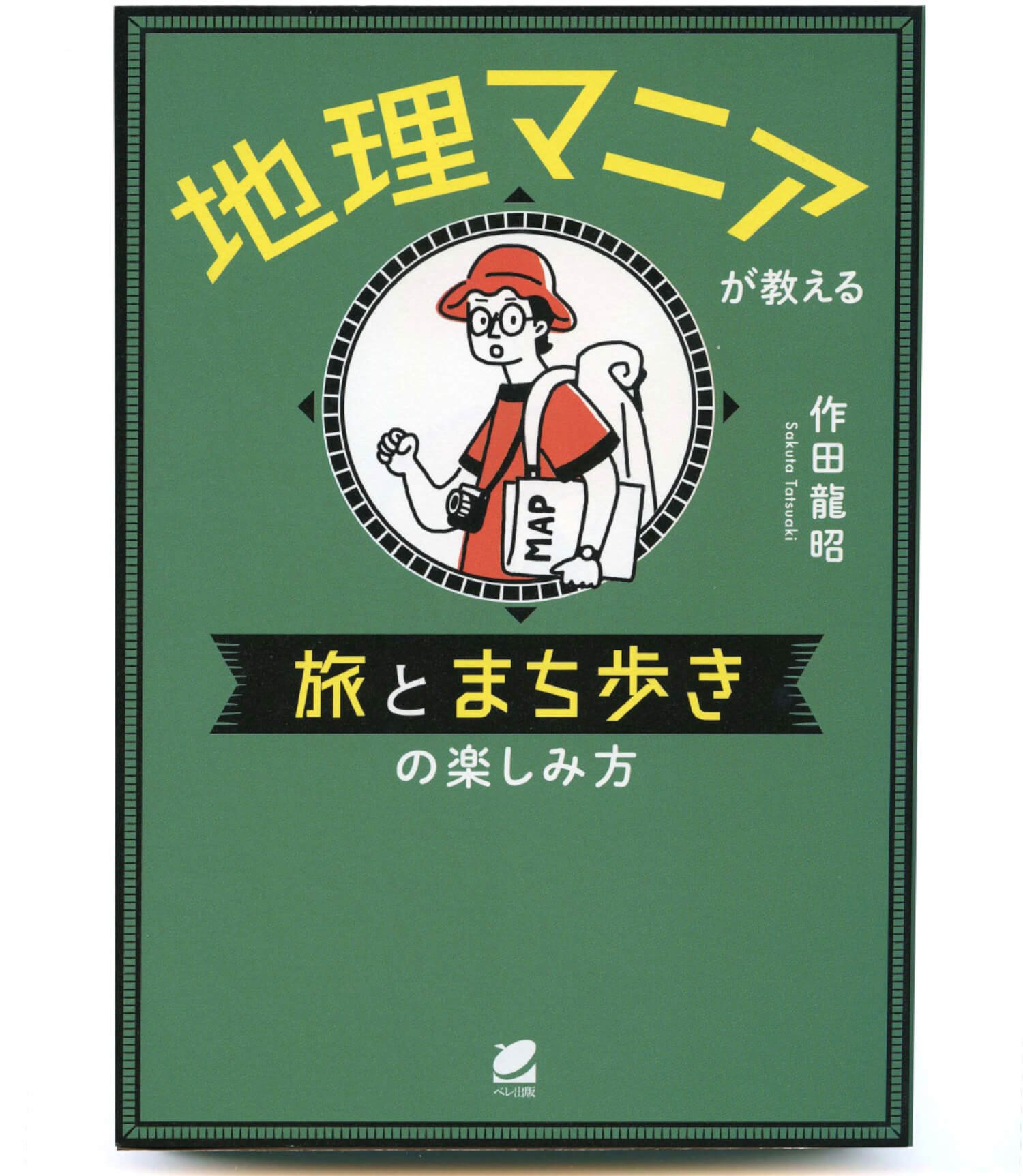 作田龍昭 著/ ベレ出版/ 1793円+税
