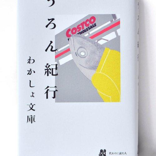 【書評/サンポマスター本】『うろん紀行』わかしょ文庫 著 ほか4冊