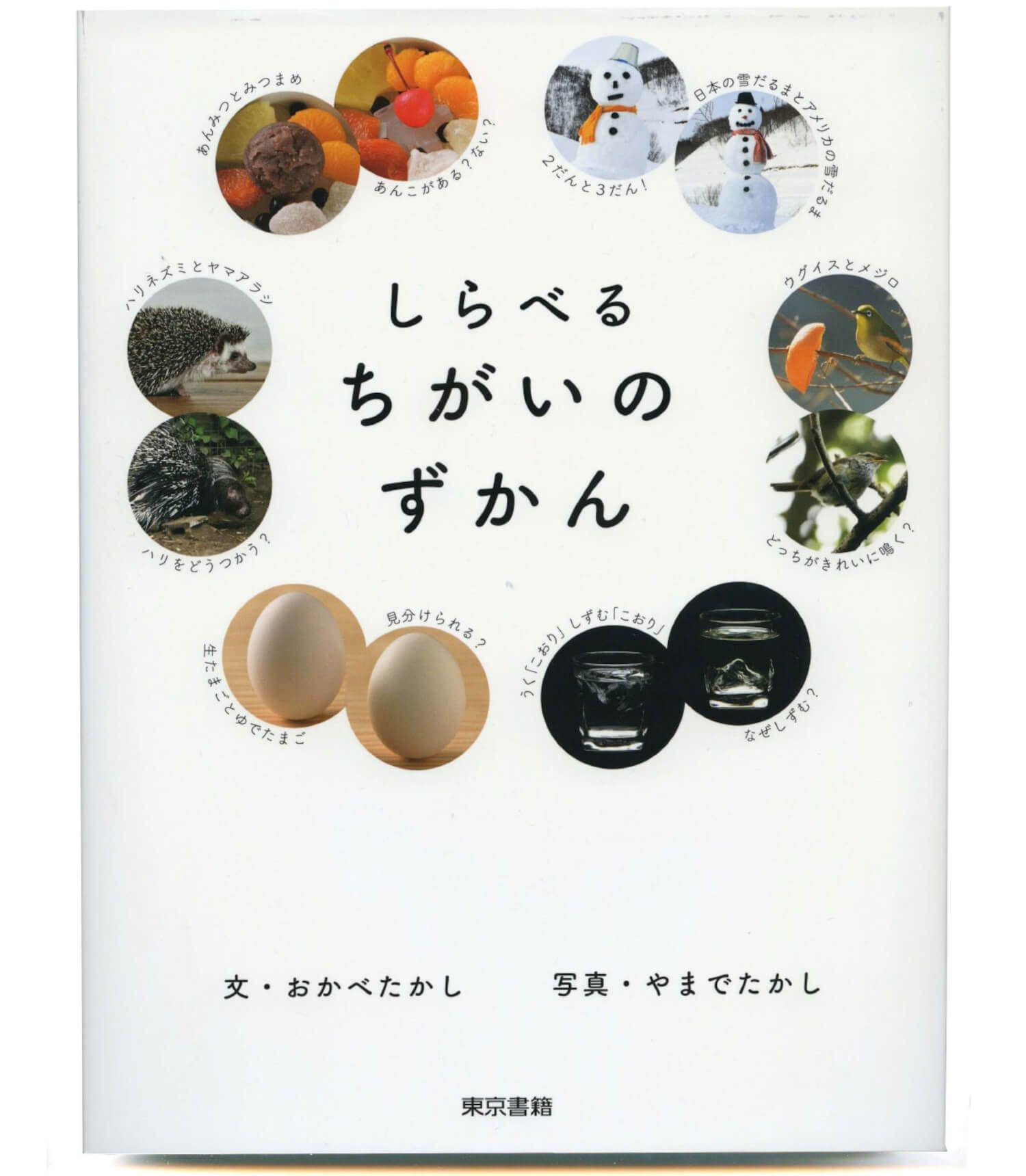 おかべたかし 文 やまでたかし 写真/ 東京書籍/ 1760円+税