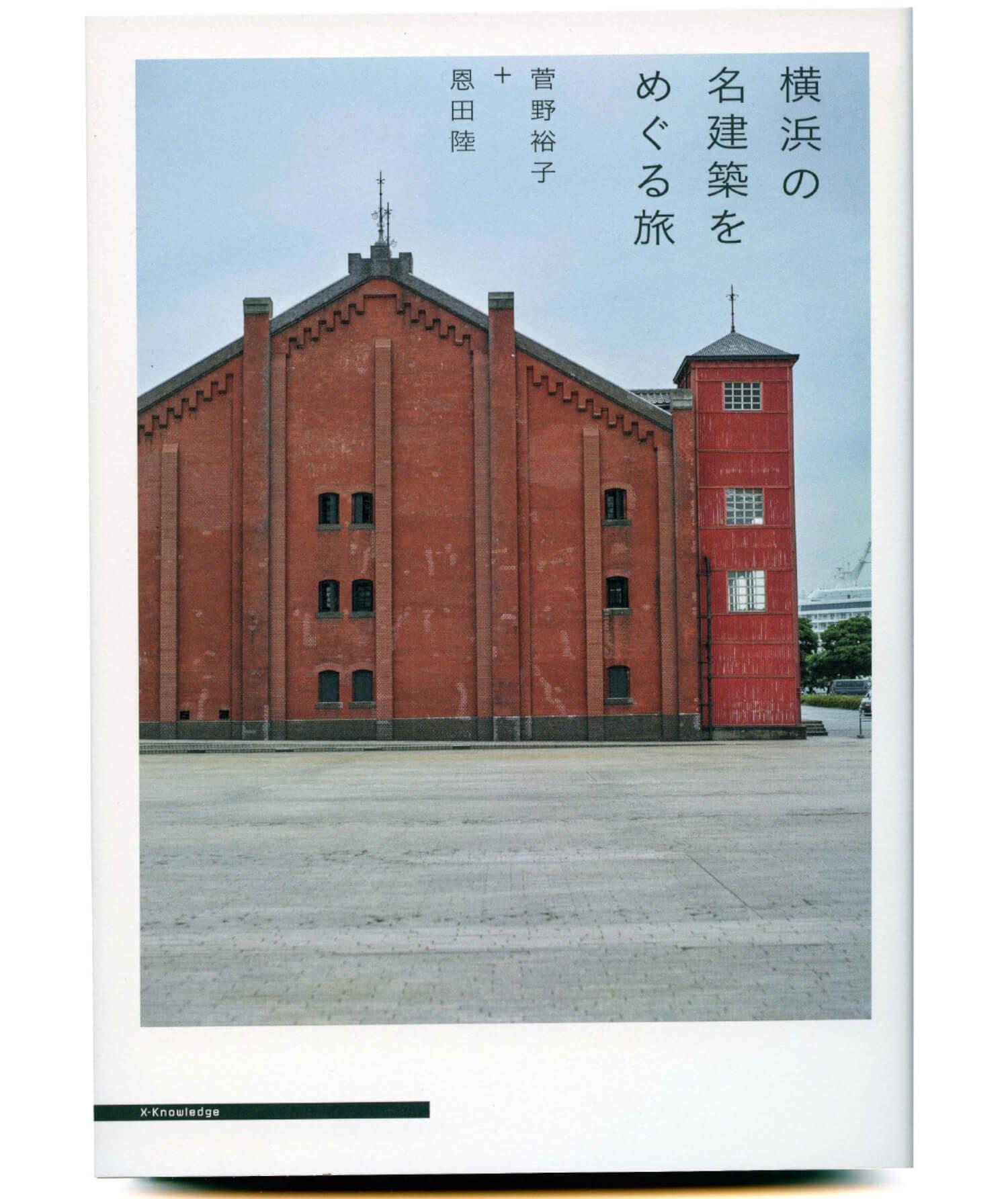 菅野裕子+恩田 陸 著/ エクスナレッジ/ 1760円+税