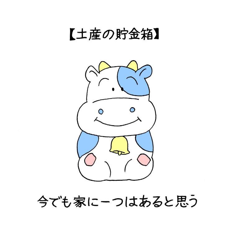 日本いかにも土産物考~よくわからない置物編~
